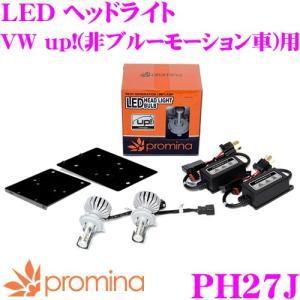 promina プロミナ PH27J LEDヘッドライトキット LED 6000K 4600lm フォルクスワーゲン up!(非ブルーモーション車)専用キット creer-net
