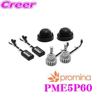 promina プロミナ PME5P60 LEDヘッドライトキット 6000K 5800lmフィアット500専用 31212/31209 プロジェクター式ハロゲンヘッドライト車|creer-net