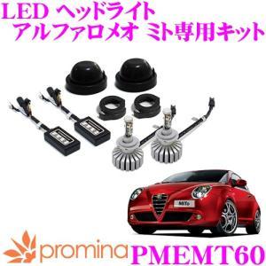 promina プロミナ PMEMT60 LEDヘッドライトキット 2LED 6000K 5800lmアルファロメオ ミト専用キット  MITO 955142/955143/95514P/955141 creer-net