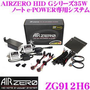 シーバスリンク AIRZERO HID Gシリーズ 35W ZG912H6 日産 HE12 ノート e-POWER専用システム ハロゲンヘッドライトをHIDに|creer-net