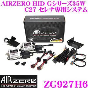 シーバスリンク AIRZERO HID Gシリーズ 35W ZG927H6 日産 C27 セレナ専用システム ハロゲンヘッドライトをHIDに|creer-net