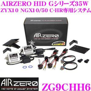 シーバスリンク AIRZERO HID Gシリーズ 35W ZG9CHH6 トヨタ ZYX10 NGX10 NGX50 C-HR専用システム ハロゲンヘッドライトをHIDに|creer-net