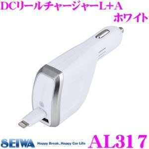 SEIWA セイワ 車載用充電器 AL317 DCリールチャージャーL+A  ホワイト Lightningケーブル+USBポート 【iPhoneX/iPhone8等対応】|creer-net