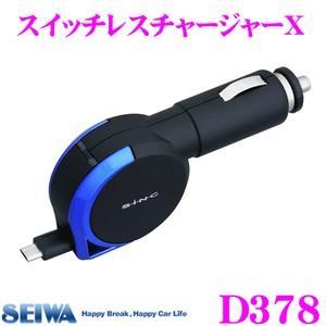 SEIWA セイワ D378 スイッチレスチャージャーX|creer-net