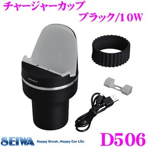 SEIWA セイワ 車用 充電器 D506 チャージャーカップ ブラック/10W iPhone X/iPhone 8/iPhone 8 Plus等対応|creer-net