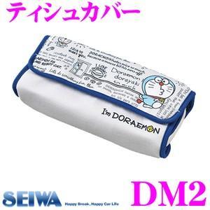 SEIWA セイワ ティッシュカバー DM2 ドラえもん ティッシュかばー テッシュペーパー用 ティッシュケース 車内収納 カラー:グレー|creer-net