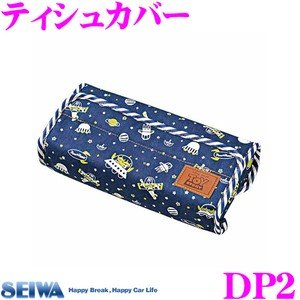 SEIWA セイワ DP2  トイ・ストーリー ティッシュカバー吊り下げ可能タイプ ディズニーキャラクター|creer-net