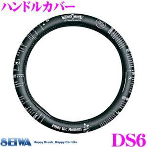 SEIWA セイワ DS6 ハンドルカバー ブルックリンスタイル 【カラー:ブラック】 【適合ハンドル直径:36〜37cm】|creer-net