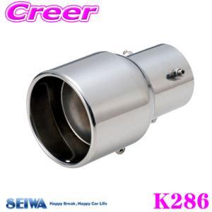 SEIWA セイワ K286 バリアブルマフラーカッター|creer-net