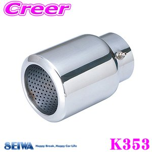 【在庫あり即納!!】SEIWA セイワ K353 スタイリッシュカッターL|creer-net