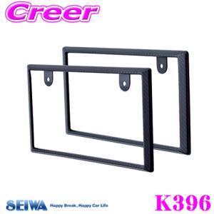 【在庫あり即納!!】SEIWA セイワ K396 カーボンナンバーフレームセット|creer-net