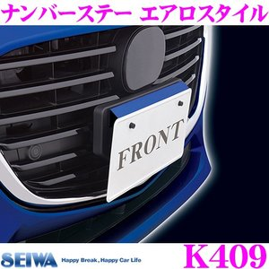 SEIWA セイワ K409 ナンバーステー エアロスタイル 【カラー:ブルー】 creer-net