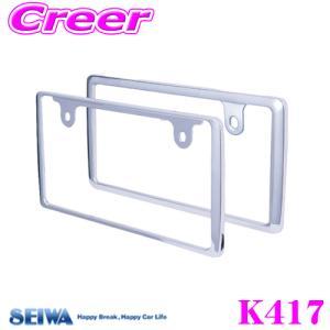 SEIWA セイワ K417 フロント&リアフレームセットCR ナンバーフレームセット|creer-net