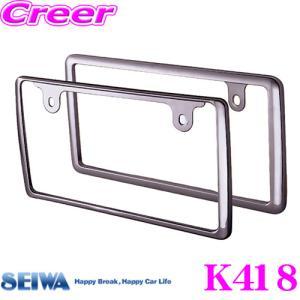 SEIWA セイワ K418 フロント&リアフレームセットMB メタルブラック ナンバーフレームセット|creer-net