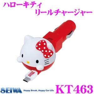 【在庫あり即納!!】SEIWA セイワ KT463 ハローキティ リールチャージャー(充電器)|creer-net