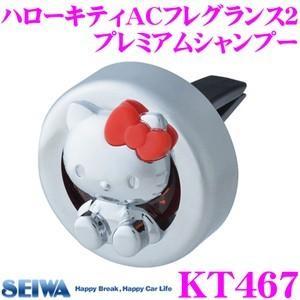 SEIWA セイワ KT467 ハローキティ  ACフレグランス2(プレミアムシャンプー)|creer-net