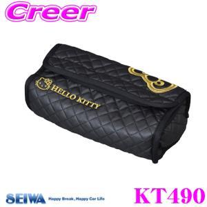 【在庫あり即納!!】SEIWA セイワ KT490 ハローキティ ティッシュカバー|creer-net