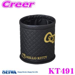 SEIWA セイワ KT491 ハローキティ ダストボックス(ゴミ箱)|creer-net