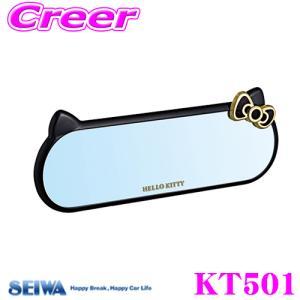 【在庫あり即納!!】SEIWA セイワ KT501 ハローキティ B&Gルームミラー 【サンリオキャラクターシリーズ】|creer-net