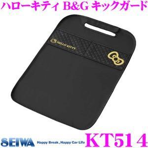 SEIWA セイワ KT514 ハローキティ B&G キックガード|creer-net