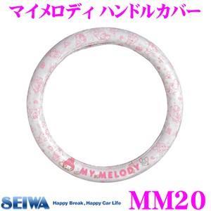 【在庫あり即納!!】SEIWA セイワ MM20 マイメロディ ハンドルカバー|creer-net