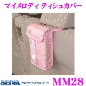 SEIWA セイワ MM28 マイメロディ ティッシュカバー|creer-net