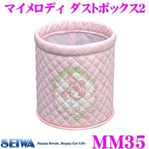 【在庫あり即納!!】SEIWA セイワ MM35 マイメロディ ダストボックス(ゴミ箱)|creer-net