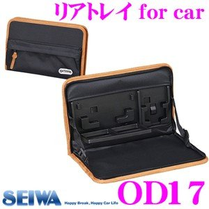 SEIWA セイワ リアトレー OD17 リアトレイ for car 後部座席用 折りたたみテーブル 車内用 車載ドリンクホルダー|creer-net