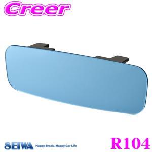 ・セイワのフレームレスミラー250SRB ブルー鏡、R104です。 ・鏡カット面を特殊加工によりラウ...