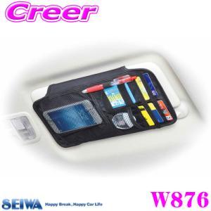 SEIWA セイワ W876 サンバイザーポケットフルサイズ2