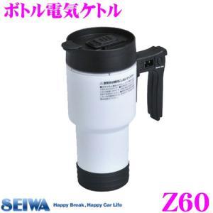 ・セイワのボトル電気ケトル、Z60です。 ・シガーソケットに差し込み、スイッチを押すだけでお湯を沸か...