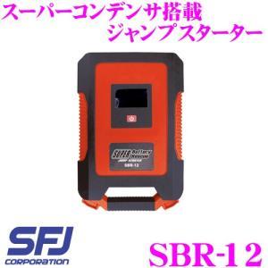 SFJ SBR-12 スーパーバッテリーレスキュー キャパシター式ジャンプスターター 12V/1000A セルフチャージシステム搭載|creer-net