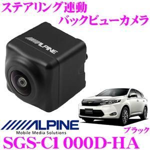 アルパイン SGS-C1000D-HA トヨタ 60系/65系ハリアー専用 ダイレクト接続 HDR ステアリング連動バックビューカメラ カラー:ブラック|creer-net