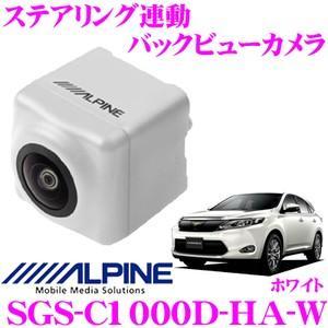アルパイン SGS-C1000D-HA-W トヨタ 60系/65系ハリアー専用 ダイレクト接続 HDR ステアリング連動バックビューカメラ|creer-net