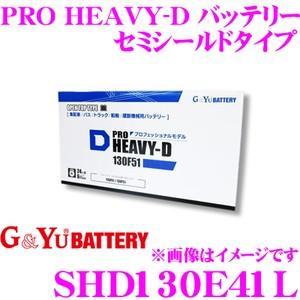 G&Yu SHD130E41L PRO HEAVY-D バッテリー セミシールドタイプ|creer-net