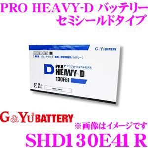 G&Yu SHD130E41R PRO HEAVY-D バッテリー セミシールドタイプ|creer-net