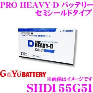 G&Yu SHD155G51 PRO HEAVY-D バッテリー セミシールドタイプ|creer-net