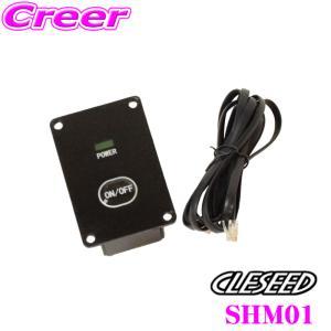 CLESEED SHM01有線リモコン|creer-net