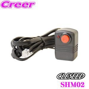 【在庫あり即納!!】CLESEED SHM02有線リモコン|creer-net