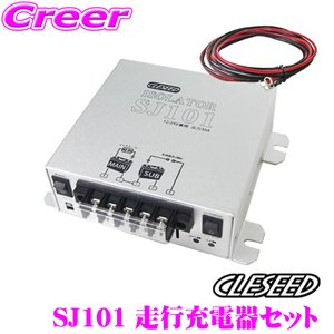 【CLESEED車中泊2点セット】 走行充電器(アイソレータ...