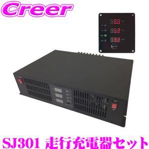 CLESEED SJ301 & SJR03 3WAY走行充電器(アイソレーター) リモコンセット|creer-net