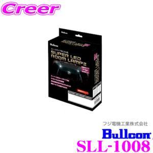 ブルコン Bullcon スーパーLEDルームランプII SLL-1008 トヨタ ハイエース/レジアスエース 200系用 creer-net