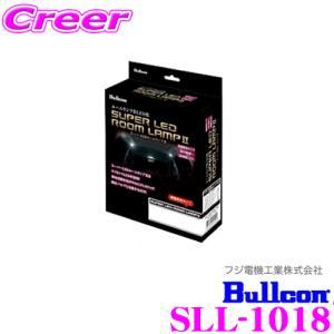 ブルコン Bullcon スーパーLEDルームランプII SLL-1018 トヨタ プリウス 50系(ムーンルーフ有車)用 creer-net