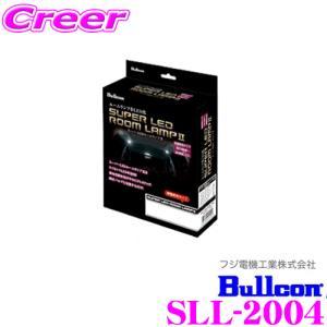 ブルコン Bullcon スーパーLEDルームランプII SLL-2004 日産 NV350キャラバン E26用 creer-net