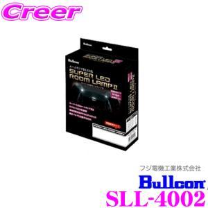 ブルコン Bullcon スーパーLEDルームランプII SLL-4002 ダイハツ タント LA600S/LA610S用 creer-net