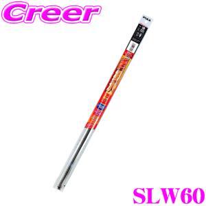 ・PIAAの超強力シリコートワイパーユニブレード専用替えゴム、SLW60 [600mm]です。