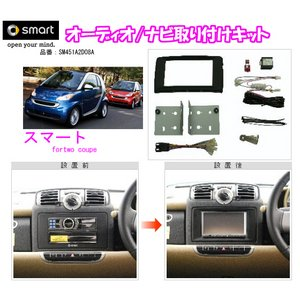 pb MCCスマートfortwo coupe オーディオ/ナビ取り付けキット SM451A2D08A2007/10〜現行|creer-net