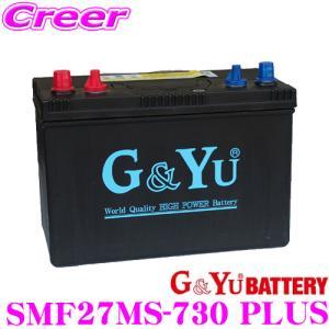 【在庫あり即納!!】G&Yu SMF27MS-730 マリン用ディープサイクルバッテリーメンテナンスフリー/12ヶ月保証|creer-net
