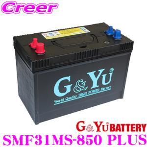 【在庫あり即納!!】G&Yu SMF31MS-850 マリン用ディープサイクルバッテリーメンテナンスフリー/12ヶ月保証|creer-net