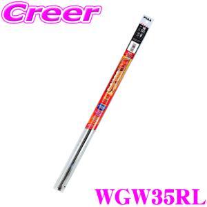 PIAA SMFR350 (呼番 141) 超強力シリコート 替えゴム 350mm|creer-net